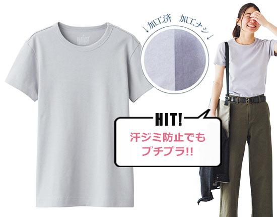 無印 通勤Tシャツ