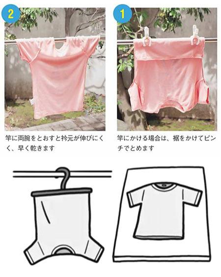 Tシャツ 干し方