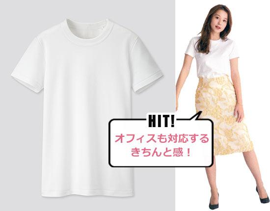 ユニクロ 通勤Tシャツ