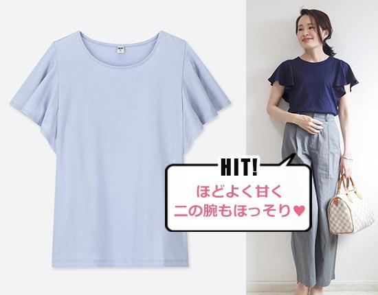 ユニクロ 通勤Tシャツ2