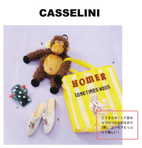 キャセリーニ