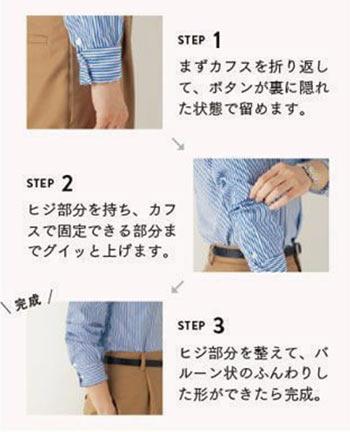 シャツ 袖まくり方法2