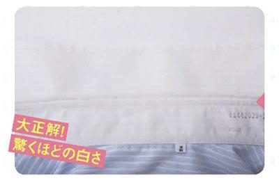 シャツ洗濯 黄ばみ4