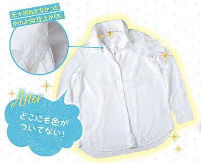 シャツ洗濯 ファンデーション4