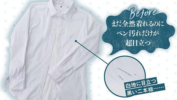 シャツ洗濯 ボールペン汚れ