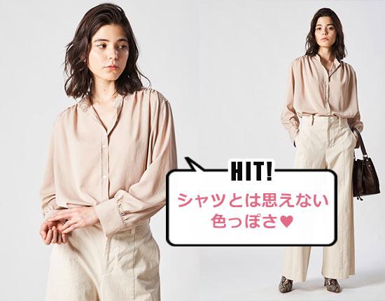 ウィムガゼット シャツ2
