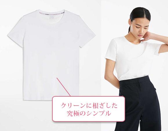 マックスマーラ Tシャツ2