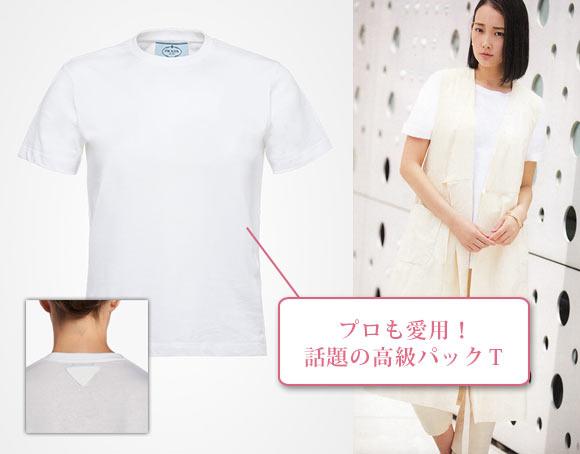 プラダ Tシャツ