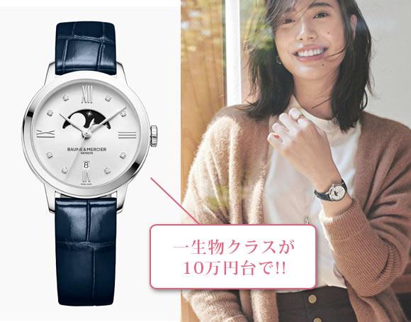 クラシマ 腕時計