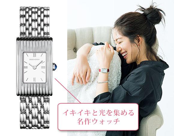 リフレ 腕時計