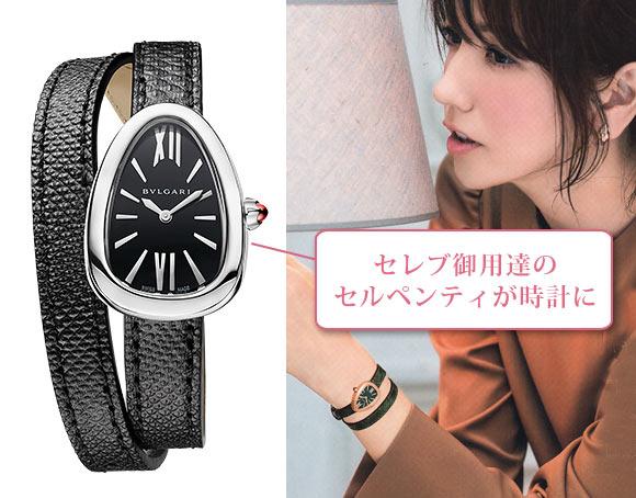 セルペンティ  腕時計