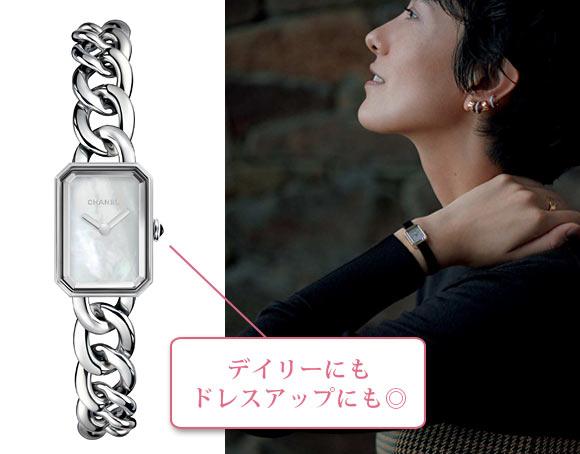 プルミエール 腕時計