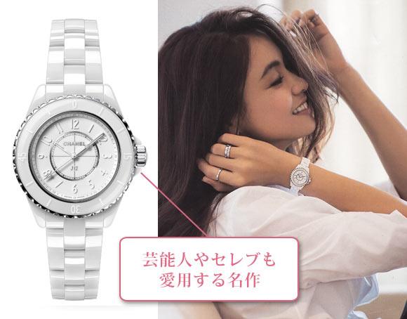 J12 腕時計