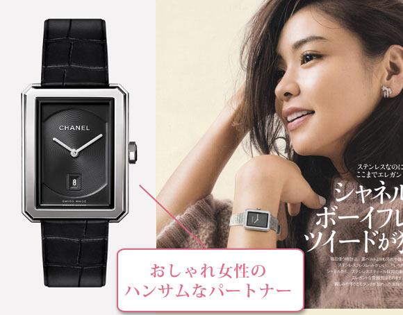 ボーイフレンド 腕時計