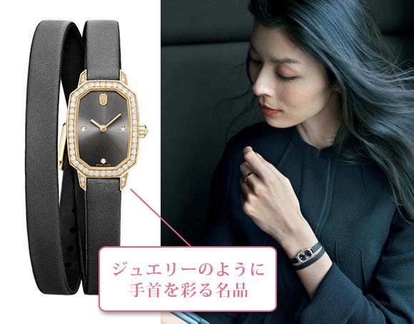 HW エメラルド 腕時計