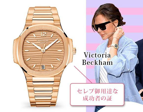 ノーチラス 腕時計