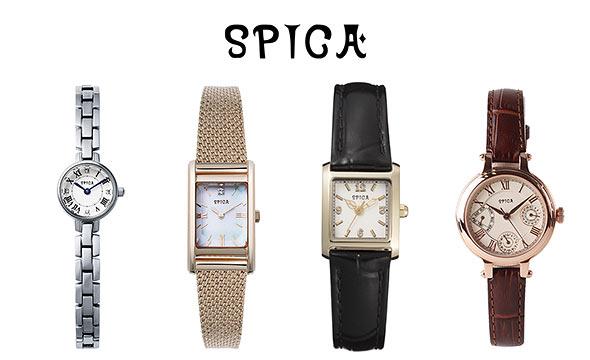 スピカ 腕時計