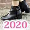 ブーツ2020