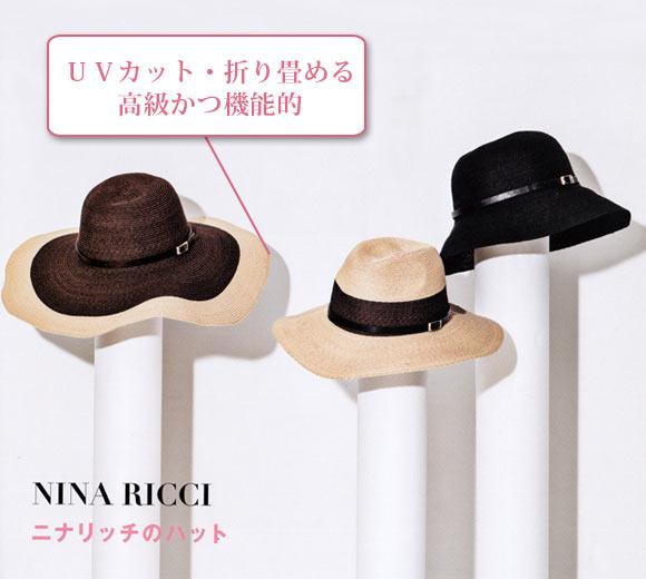 ニナリッチ 麦わら帽子