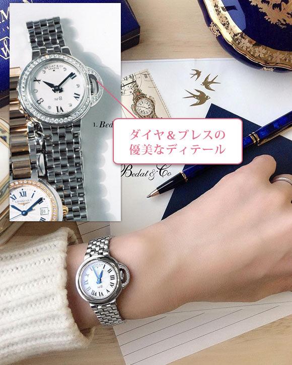 ベダ&カンパニー腕時計