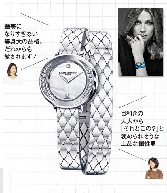 ボームメルシェ 腕時計2