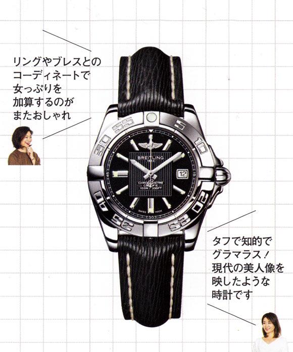 ブライトリング腕時計2