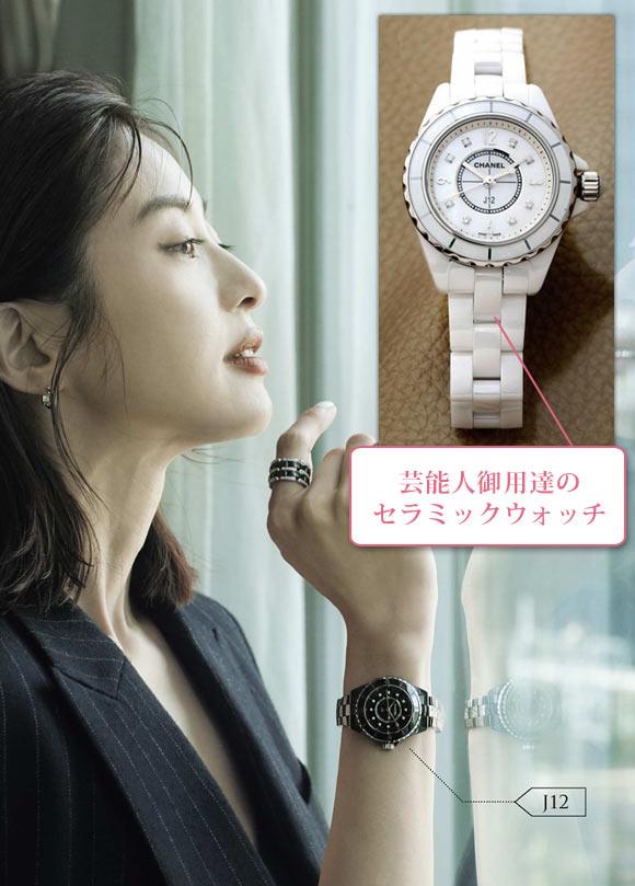 シャネル腕時計2