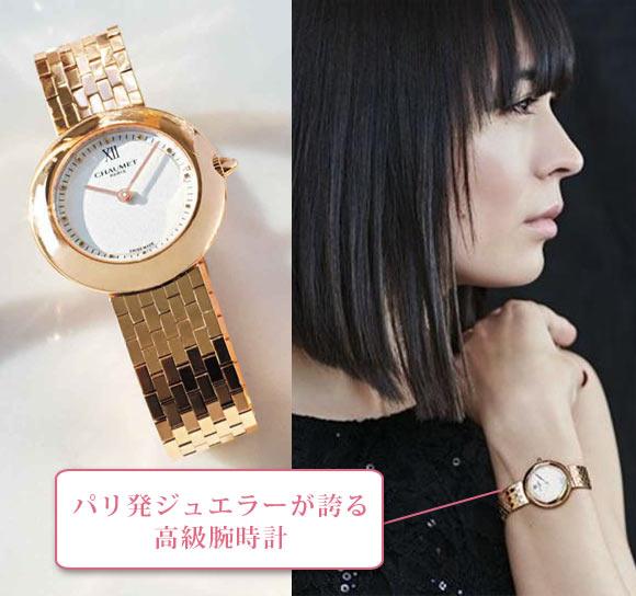 ショーメ 腕時計