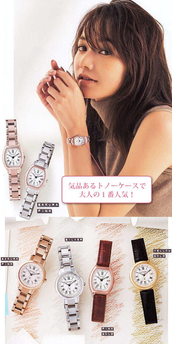 シチズン クロスシー腕時計