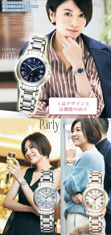 シチズン クロスシー腕時計2