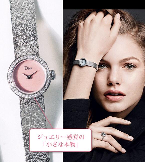 ディオール腕時計