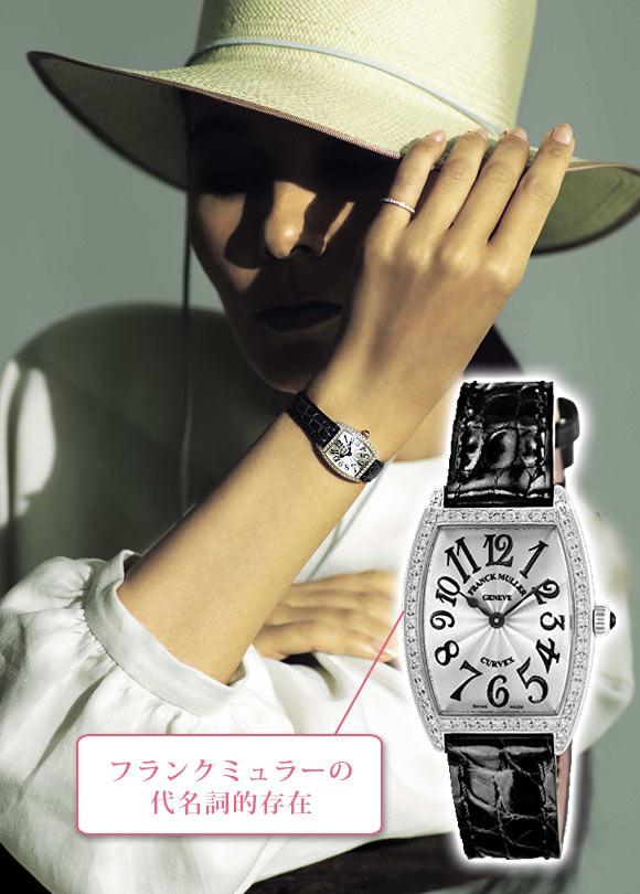 フランクミュラー 腕時計2