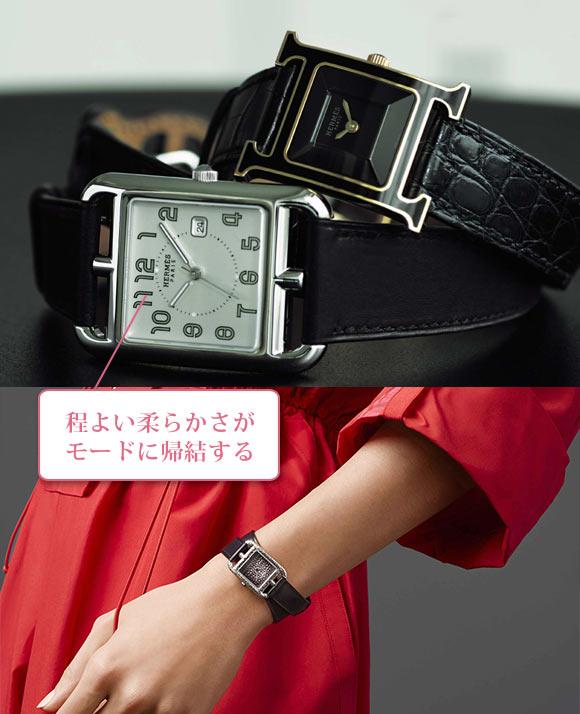 エルメス腕時計2