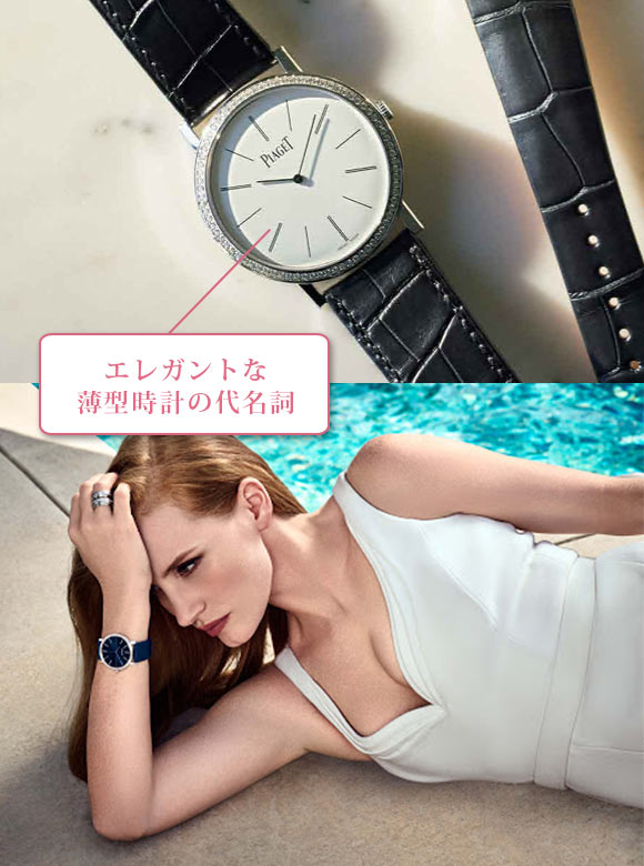 ピアジェ 腕時計