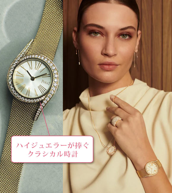 ピアジェ 腕時計2