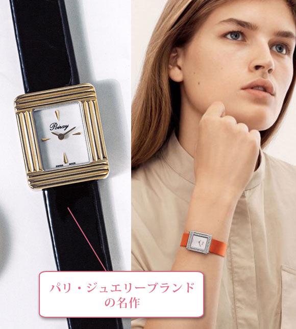 ポアレ腕時計