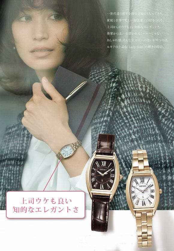 セイコールキア 腕時計