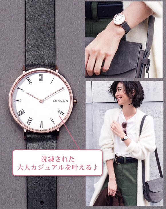 スカーゲン腕時計2