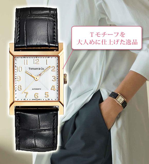 ティファニー腕時計