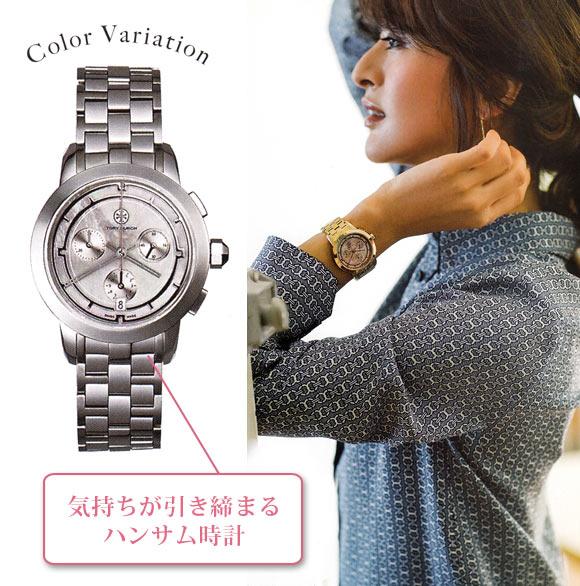 トリーバーチ腕時計