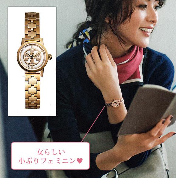 トリーバーチ腕時計4