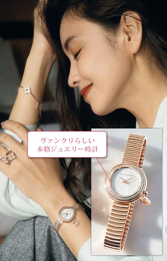 ヴァンクリーフ腕時計