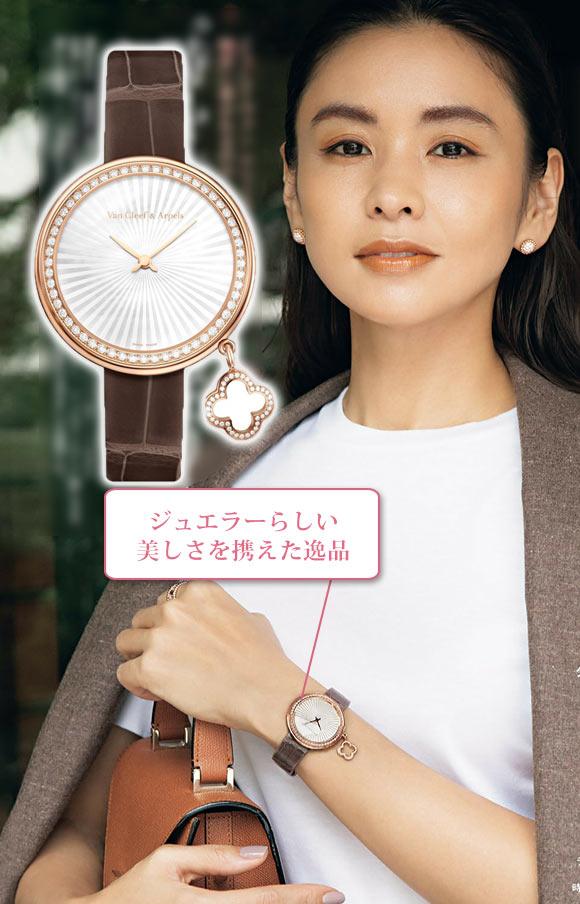 ヴァンクリーフ腕時計2